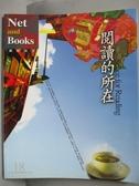 【書寶二手書T7/文學_WER】閱讀的所在_劉慧麗