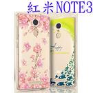 紅米NOTE3 閃耀 奢華 浮雕 軟套 手機保護套