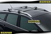 莫名其妙倉庫【KP017 鋁合金夾式橫桿】原廠 車頂橫桿 鱷魚夾 用於固定車頂包 龜殼 KUGA