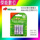 NEXcell 耐能 energy on...
