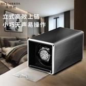 搖錶器 家用自動機械錶轉動放置器德國立式轉錶器手錶收納盒 裝飾界 免運