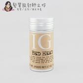 立坽『造型品』提碁公司貨 TIGI BED HEAD 動感速型膏75g LM09