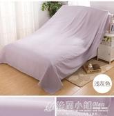 家具防塵布遮蓋防灰塵沙發遮灰布床防塵罩遮塵布大蓋布擋灰布家用 中秋節