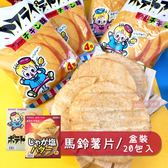 【即期4/1可接受再下單】日本 現貨 東豐 TOHO SEIKA 馬鈴薯片 (奶油鹽風味/炸雞味) 220g 盒裝20包入