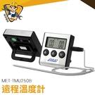 《精準儀器》探針溫度計 多種方式放置  一機兩用 溫度警報 電子溫度計 計時器 溫度切換TMU250B