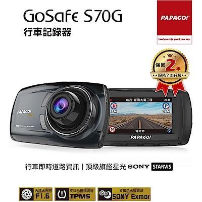 【PAPAGO】GoSafe S70G 星光級SONY STARVIS行車記錄器 兩年保固(贈16G+三孔充+螢幕擦拭布)