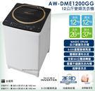 【新莊信源】12公斤 【TOSHIBA東芝SDD 變頻洗衣機 】AW-DME1200GG 不含安裝