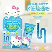 【Hello Kitty】水管疏通粉-50g 6包入