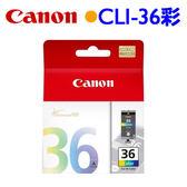 Canon CLI-36 原廠墨水匣 (彩)