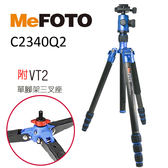 MEFOTO 美孚 碳纖維 C2340Q2 反折 可拆式 靚彩攝影腳架 寶石藍 附VT2單腳支撐架 (勝興公司貨)