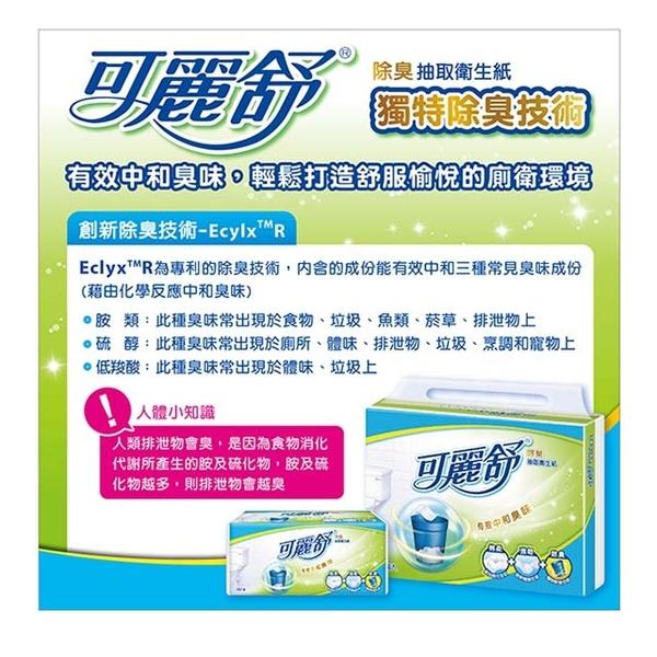 可麗舒 除臭抽取衛生紙100抽 (10包x8串/箱)【艾保康】