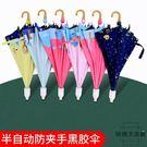 兒童雨傘直立傘男女童幼稚園小孩黑膠遮陽太...