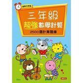 速算小神童:三年級超強數學計算【練習本】