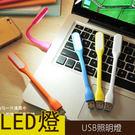 【顏色隨機】USB照明燈 柔光護眼 節能 任意彎折 LED閱讀燈 移動電源燈小夜燈 隨插即用