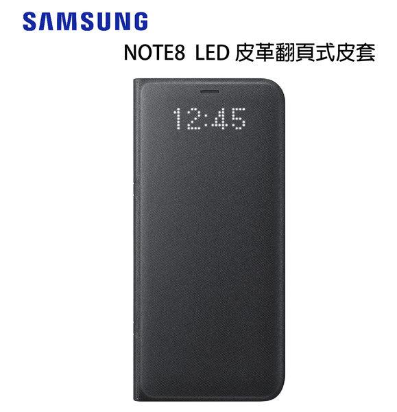 三星 SAMSUNG 正原廠 GALAXY NOTE8 LED 皮革翻頁式皮套-黑/藍/紫/金 [零利率]