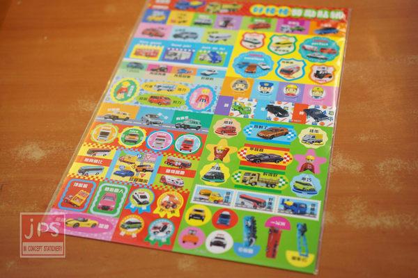 TOMICA 多美小汽車 好棒棒 獎勵貼紙 TM005D