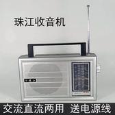 珠江牌PR-845便攜式半導體收音機插電交直流電全波 WD162【旅行者】