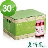 【老行家】新珍珠美莓飲(30瓶裝)