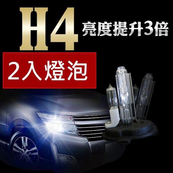 HID 專用燈泡 氙氣燈泡 H4 3000K 4300K 6000K 8000K 兩隻入 三個月保固