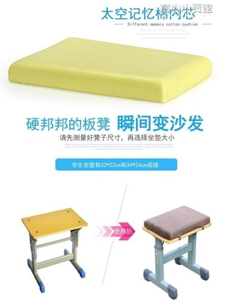 學生坐墊夏天記憶棉墊子加厚椅子長方形凳子椅墊教室夏季透氣墊YYJ 育心館
