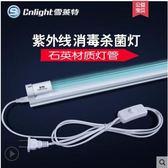 雪莱特紫外线消毒灯家用杀菌灯除螨灯幼儿园紫外线灯臭氧消毒灯管