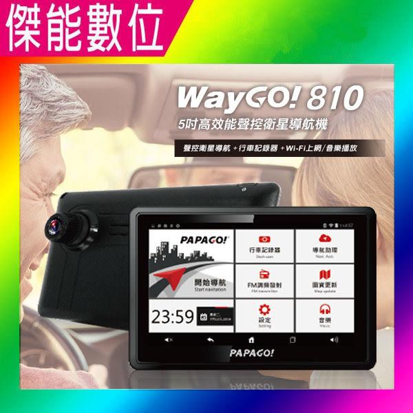 PAPAGO WayGo 810 【贈32g+汽車靜電貼】 五吋WIFi導航+1080P行車記錄器 同Garmin 4592R PLUS