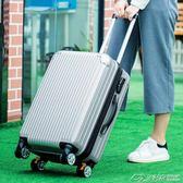 學生行李箱萬向輪拉桿箱男女旅行箱20寸登機密碼箱包24韓版小清新igo  潮流前線