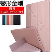 變形金剛 蘋果 iPad 10.2 LTE 2019 保護套 平板皮套 智慧休眠 軟殼 防摔 平板保護套 矽膠套 平板殼