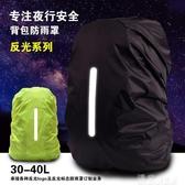 背包防雨罩反光防雨罩戶外背包防水套登山包電腦背包學生書包安全防雨罩大宅女韓國館
