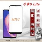 【現貨】MIUI 小米 8 Lite 2.5D滿版滿膠 彩框鋼化玻璃保護貼 9H