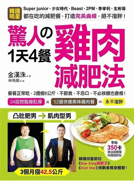 (二手書)驚人的1天4餐雞肉減肥法:Rain、少女時代、Super Junior、玄彬等,韓星一致..