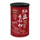 【馬玉山】紅豆薏仁粉600g...