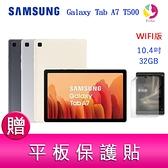 分期0利率 三星 SAMSUNG Galaxy Tab A7 32G T500 10.4吋平板電腦(WiFi版) 贈『平板保護貼*1』
