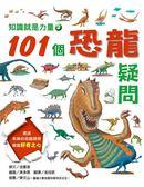 書知識就是力量(2 )101 個恐龍疑問