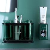 牙刷置物架衛生間刷牙杯漱口杯免打孔多功能吸壁掛式牙缸牙具套裝【99狂歡購物節】
