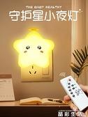 小夜燈插電小夜燈泡遙控臥室床頭夜光插座節能嬰兒喂奶臺燈睡眠護眼小燈 晶彩