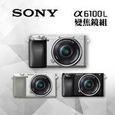 SONY ILCE-6100L A6100 α6100  變焦鏡組公司貨-8/16止