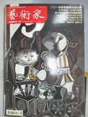 【書寶二手書T1/雜誌期刊_YBM】藝術家_476期_名家傑作:杜象的繪畫