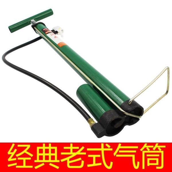 老式高壓打氣筒 家用氣筒自行車電動車摩托車汽車充氣筒氣管子WY百貨週年慶,7折起