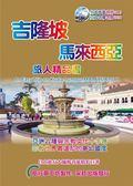 (二手書)吉隆坡.馬來西亞精品書(2017升級第4版)