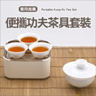 ✭米菈生活館✭【G17】便攜功夫茶具套裝 泡茶 茶葉 茶道 旅行 創意 辦公 戶外 茶杯 杯蓋