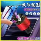 真空吸附按壓吸盤式汽車手機冷氣出風口夾 通用型中控儀表台黏貼式360度萬向車用支架 HUD車架