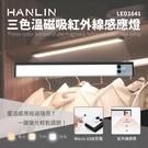 HANLIN LED1641 三色溫磁吸紅外線感應燈 USB 照明手電筒 壁懸掛 黏貼 小夜燈 夜間照明燈