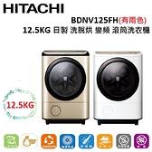 HITACHI 12.5KG 日製 洗脫烘 變頻 滾筒洗衣機 BDNV125FH(有兩色)