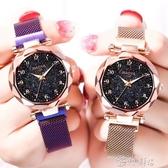 女士手錶防水時尚2020年新款韓版簡約休閒大氣ins風氣質網紅星空 小城驛站