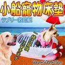 【 培菓平價寵物網 】dyy》可愛小船寵物貓狗床墊60cm*50cm