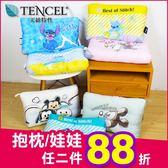 《可水洗!》迪士尼 史迪奇 米奇 米妮 小熊維尼 正版 天絲 水洗枕 枕頭 抱枕 靠枕 B16272