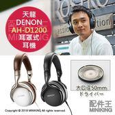 【配件王】日本代購 一年保固 天龍 DENON AH-D1200 折疊式 耳罩式耳機 低音50mm 黑/白
