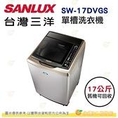 含拆箱定位+舊機回收 台灣三洋 SANLUX SW-17DVGS 單槽 洗衣機 17kg 公司貨 直流 變頻