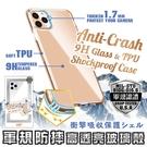 【預購】APPLE iPhone12 i12mini i12pro i12promax 軍規級高透亮玻璃防摔殼 手機殼 保護殼 MQG膜法女王